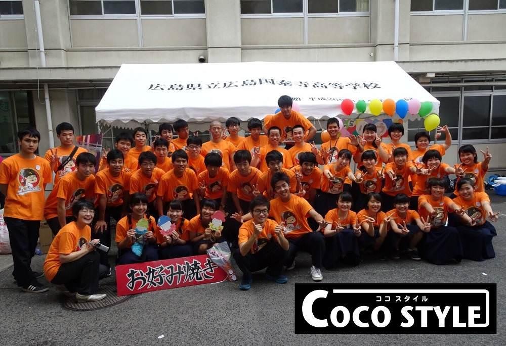 広島国泰寺高校3-5様2