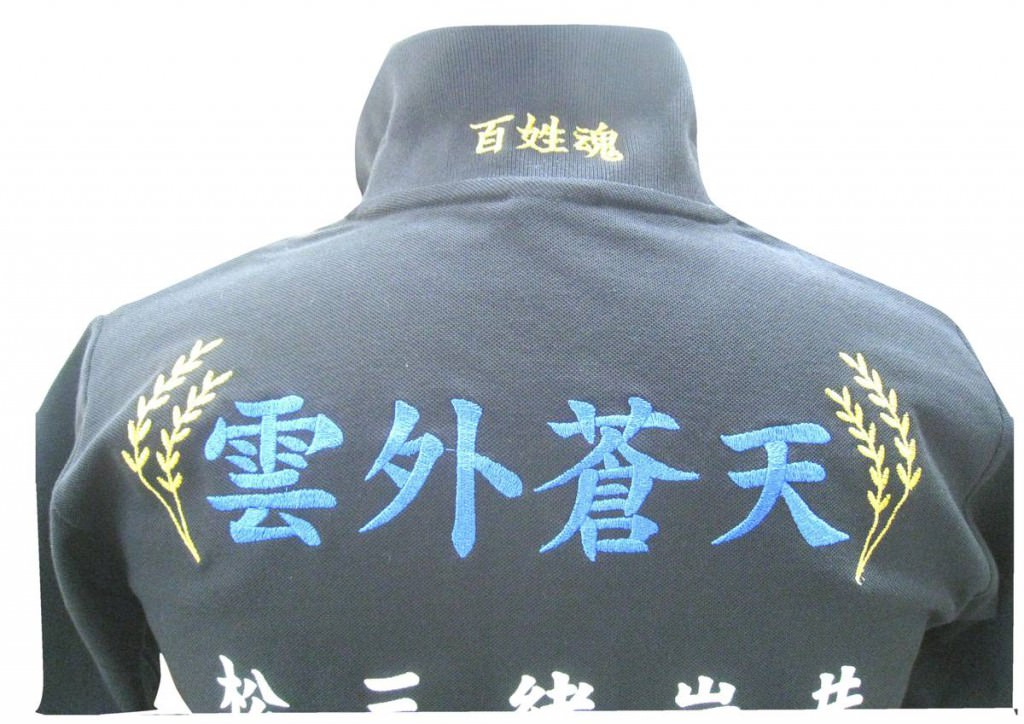 長崎県 M様 オリジナル刺繍ポロシャツ