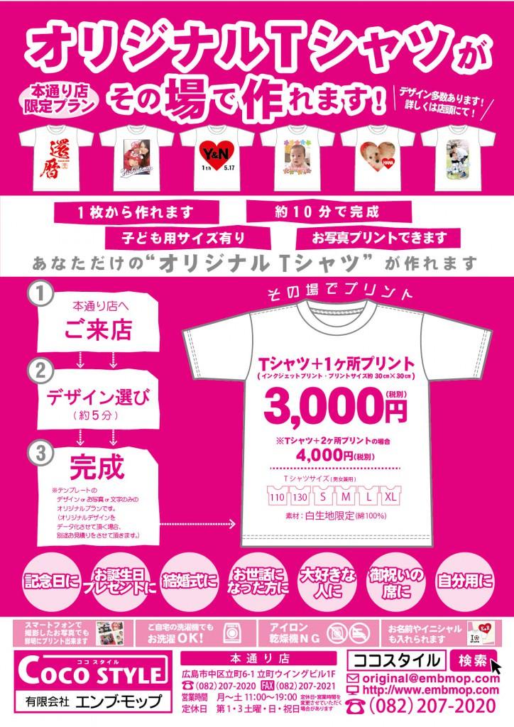 本通りTシャツ企画チラシ1704案-01