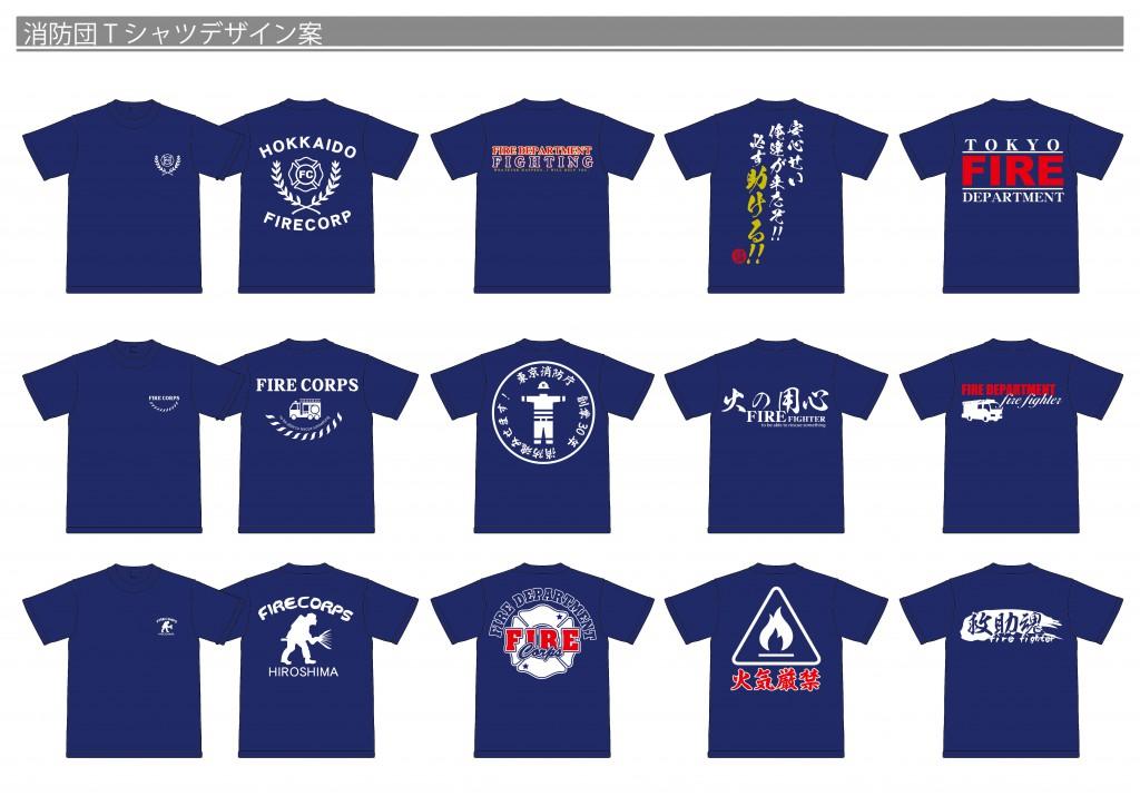 消防Tシャツデザイン_決定分_1 のコピー 3