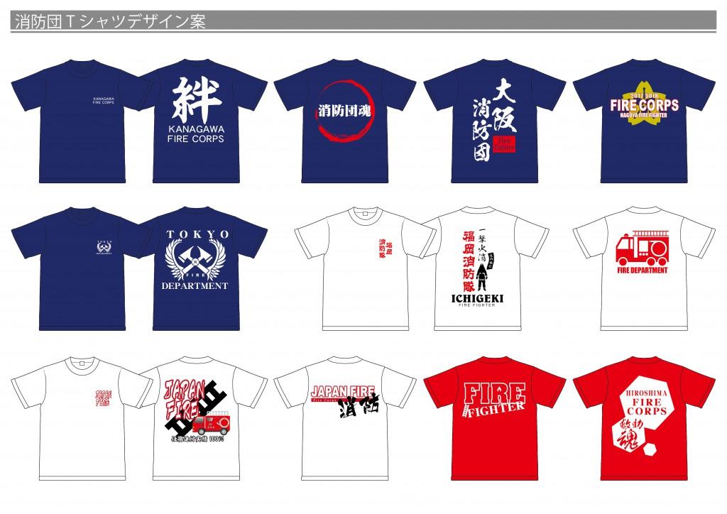消防Tシャツデザイン_決定分_1 のコピー 4