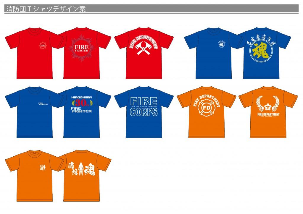 消防Tシャツデザイン_決定分_1 のコピー 5
