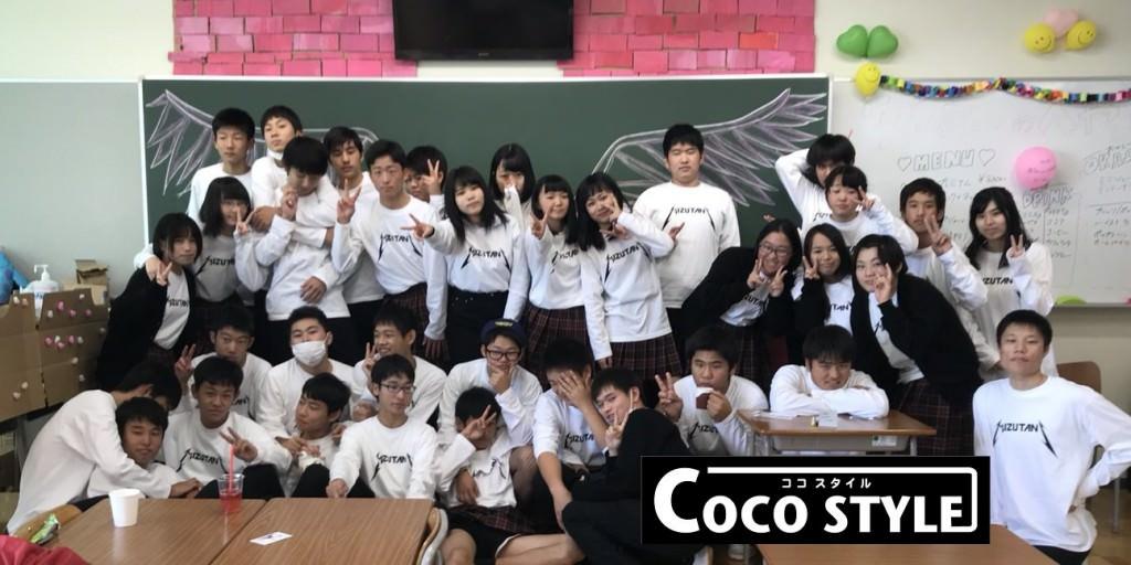 広島桜が丘高等学校様 オリジナル長袖Tシャツ