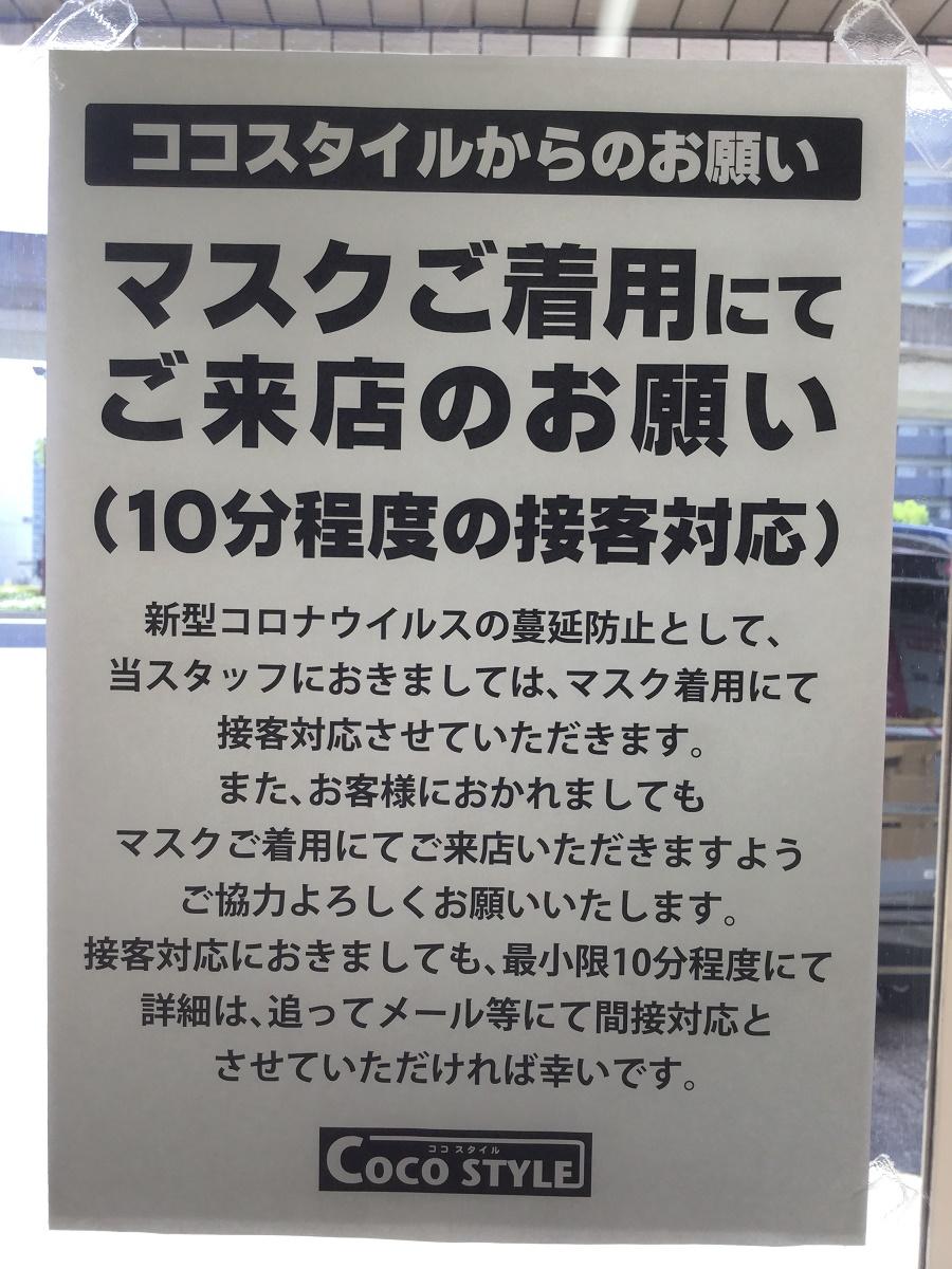ココスタイル店内 (2)