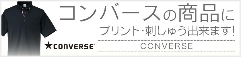 tit_converse