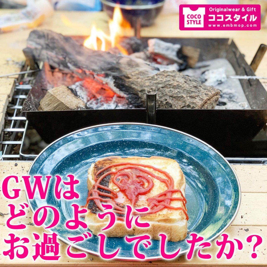 GWの過ごし方1